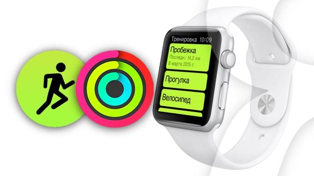 Калибровка Apple Watch