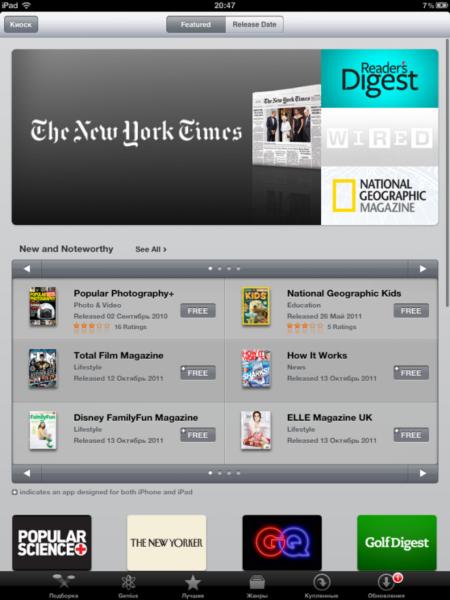 Раздел «Киоск» в AppStore