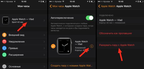 Разрыв пары Apple Watch и iPhone