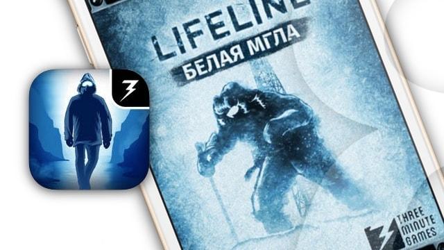 Lifeline «Белая мгла»