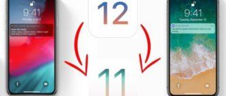 Как откатить iOS в iPhone до предыдущей версии