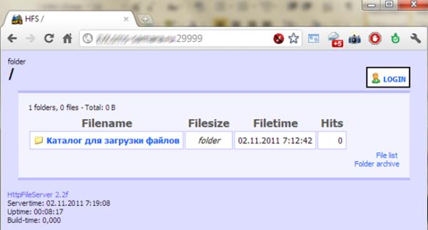 Отображение папки для загрузки файлов
