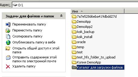 Создание папки для загрузки файлов