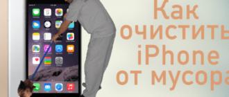 Как освободить память на iPhone (iPad) и удаление от мусора?