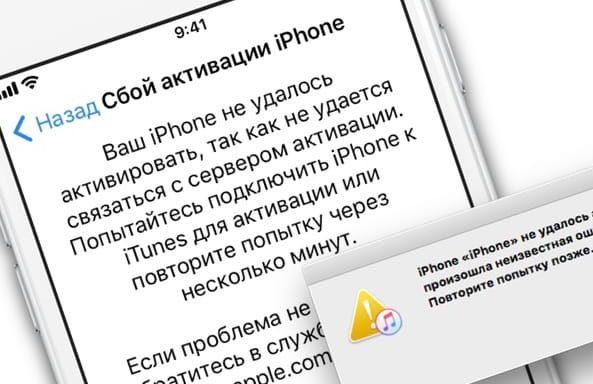 Ошибка «Сервер временно недоступен» при активации iPhone