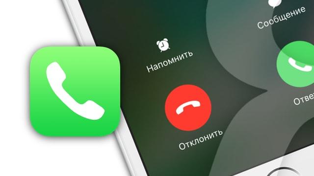 Экран iPhone не блокируется во время звонков