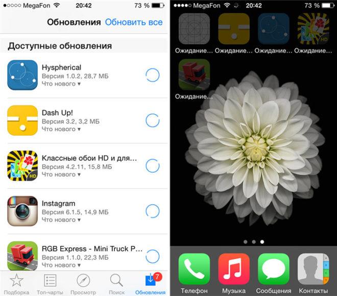Не загружаются приложения из AppStore на iPhone