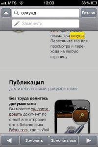 Поиск по документу в Apple Page