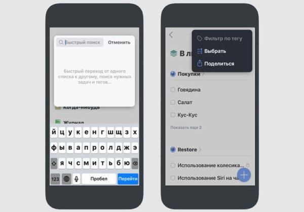 Поиск и использование Siri в Things 3