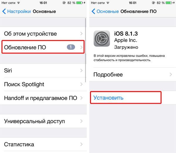 Обновление ПО в iPhone
