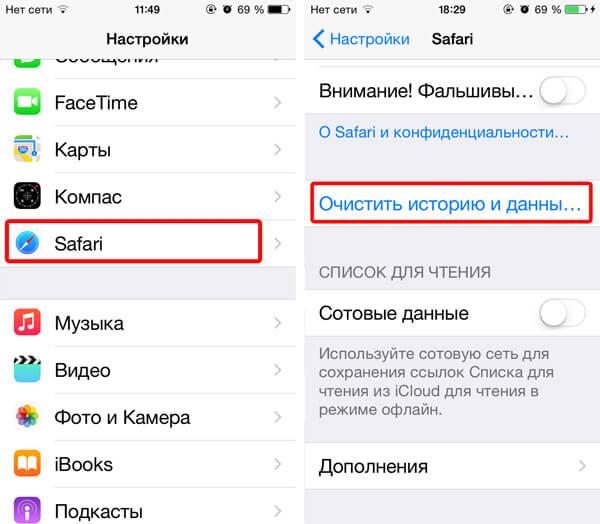 Чистка памяти в iPhone