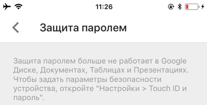 Пропала защита паролем в Google Drive в iOS
