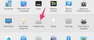 Настройка смены раскладки клавиатуры в MacOS