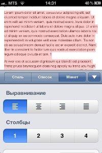 Разметка текста в Apple Page