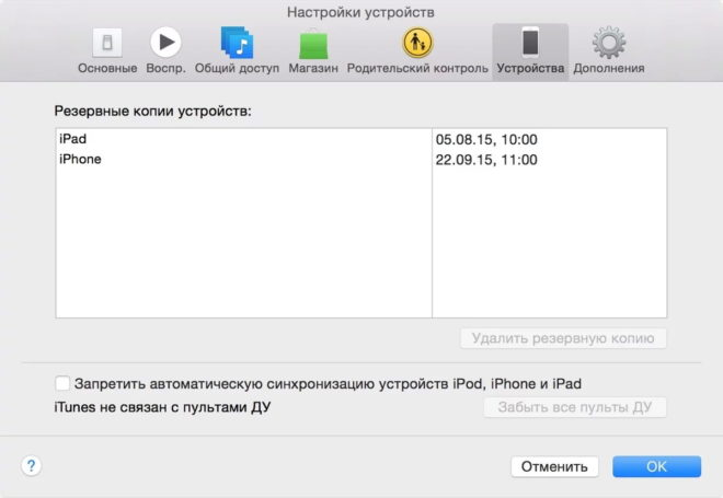 Резервные копии iTunes на Windows