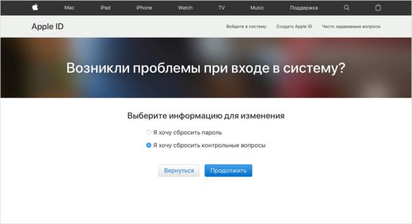Как поменять контрольные вопросы в Apple ID