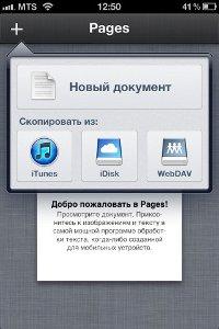 Создание нового документа в Apple Page