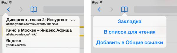 Список посещенных страниц и добавление закладок в браузере Safari