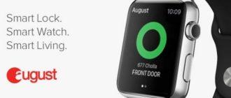 Управление умным дверным замком August через Apple Watch