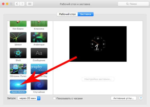 Выбор скринсейвера Apple Watch