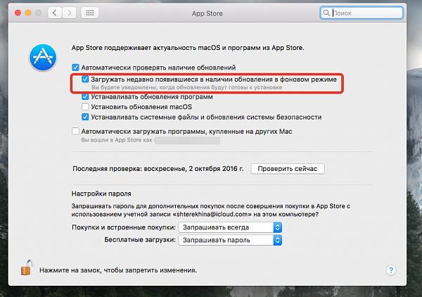 Автоматическое обновление MacOS