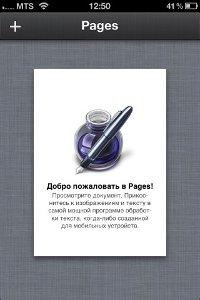 Загрузка Apple Page