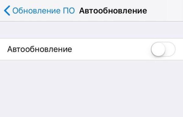 Автоматическое обновление iPhone