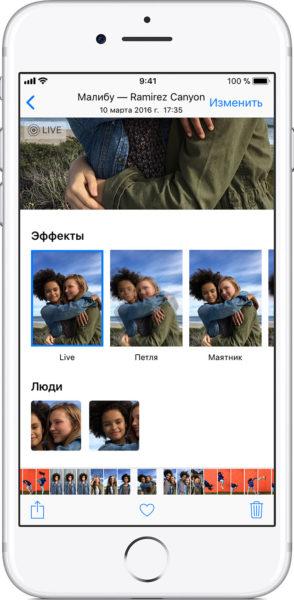 Эффекты в Live Photos
