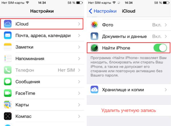 Функция «Найти iPhone»
