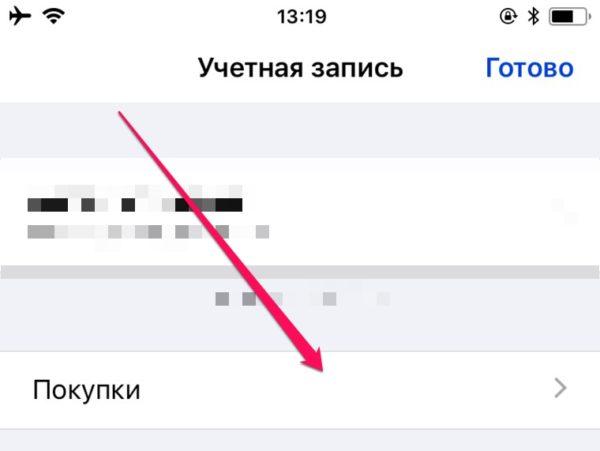Где найти историю покупок в iOS 11
