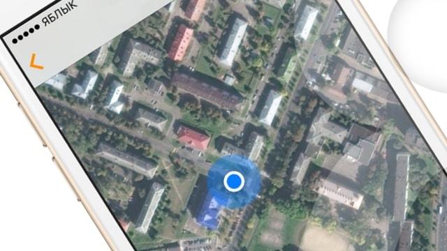 Использование iPhone для слежки за человеком