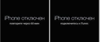 Как снять блокировку iPhone после ввода неверного пароля