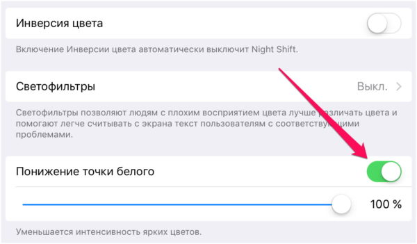 Уменьшение интенсивности ярких цветов в Iphone и iPad