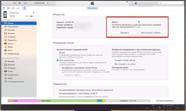 Обновление iPhone через iTunes - способ 1