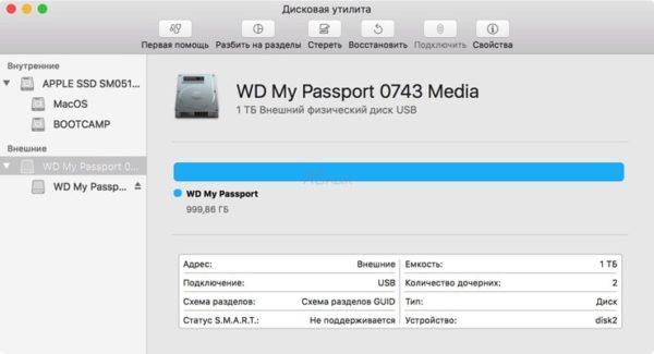 Форматирование флешки в MacOS - шаг 1