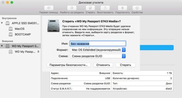 Форматирование флешки в MacOS - шаг 2