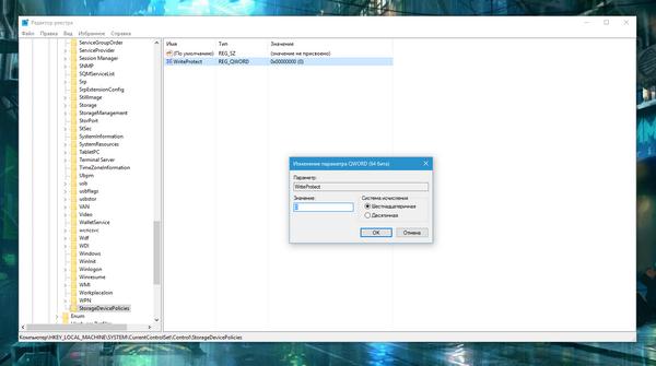 Как отформатировать защищенную флешку в Windows