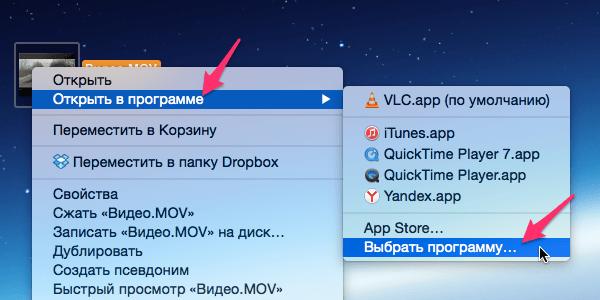Как открыть сторонний видеоплеер в MacOS один раз