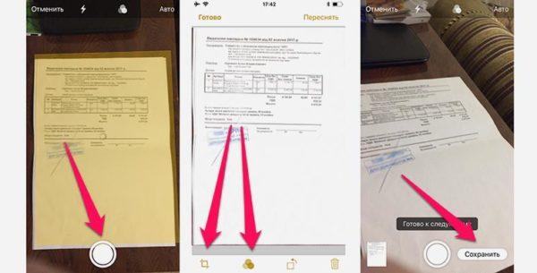 Сканирование документа в iОS 11 - шаг 2
