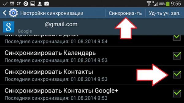 Синхронизация контактов на Android с сервисом Google