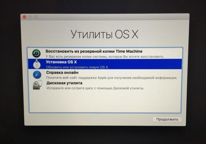 Переустановка OS X