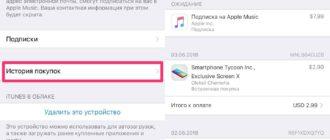 Как посмотреть историю покупок в AppStore на iOS 11