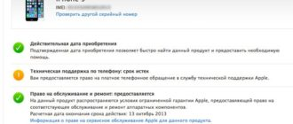 Как проверить статус гарантии на iPhone, iPod touch и iPad