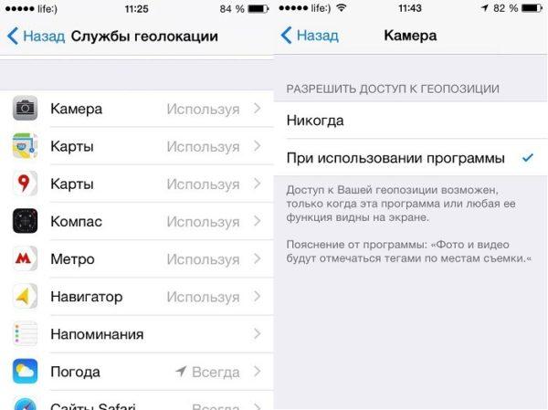 Как разрешить приложениям на iPhone использовать GPS