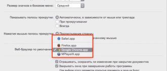Как сделать Chrome или Firefox браузером по умолчанию в Mac