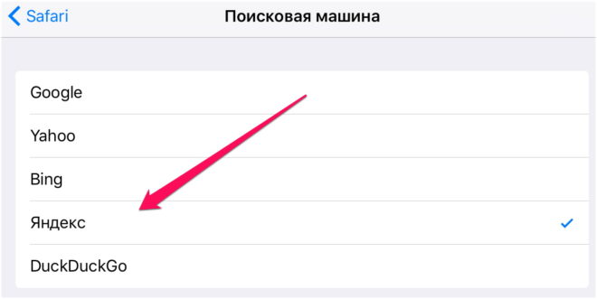 Как сделать Яндекс основной поисковой системой в Safari