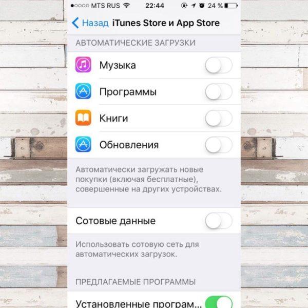Отключение передачи сотовых данных в iTunes Store и App Store