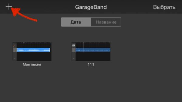 Создание нового проекта в GarageBand
