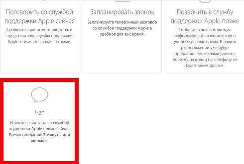 Чат для связи с техподдержкой Apple