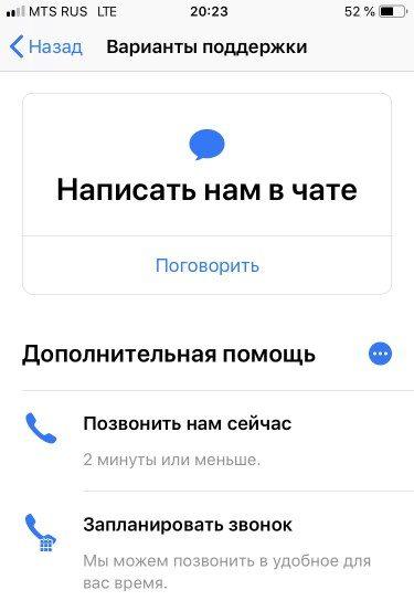 Приложение «Поддержка Apple»